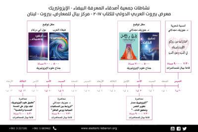 نشاطات الإيزوتيريك في معرض بيروت العربي الدولي للكتاب 2017