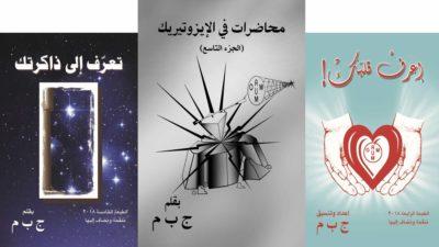 حفل توقيع إصدارات الدكتور جوزيف مجدلاني (ج ب م)- مؤسس مركز علوم الإيزوتيريك  ضمن نشاطات معرض بيروت العربي الدولي للكتاب الـ62 لعام 2018